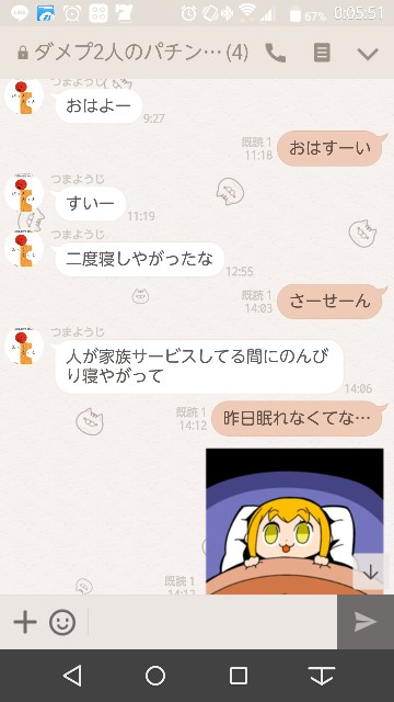 f:id:tumamimi:20171106045231j:plain