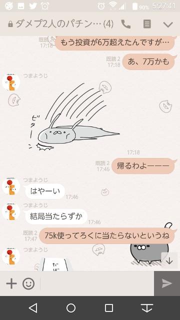 f:id:tumamimi:20171108052902j:plain