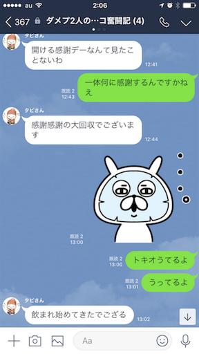 f:id:tumamimi:20171111020949p:image