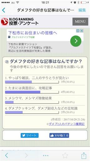f:id:tumamimi:20171112223518j:image