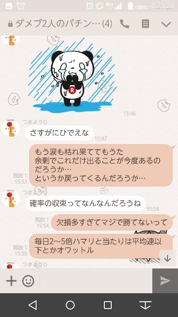 f:id:tumamimi:20171114043621j:plain