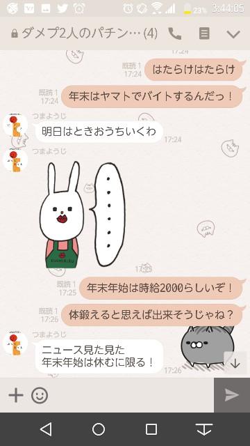 f:id:tumamimi:20171116035854j:plain