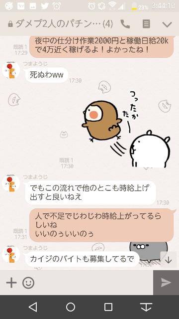 f:id:tumamimi:20171116035901j:plain