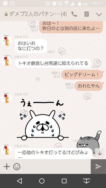 f:id:tumamimi:20171118042347j:plain