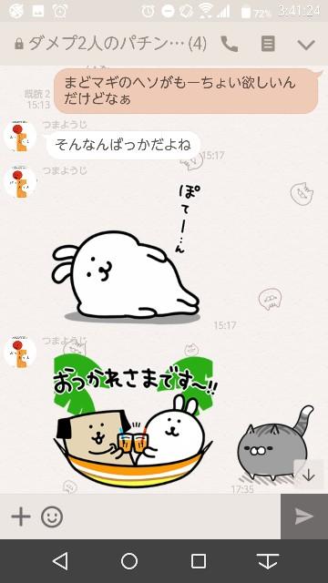 f:id:tumamimi:20171118042415j:plain