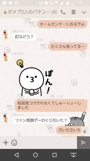 f:id:tumamimi:20171118042419j:plain