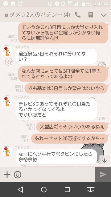 f:id:tumamimi:20171118042600j:plain