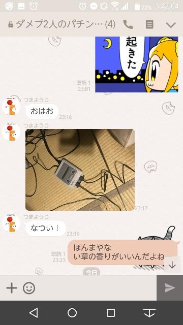 f:id:tumamimi:20171118042622j:plain