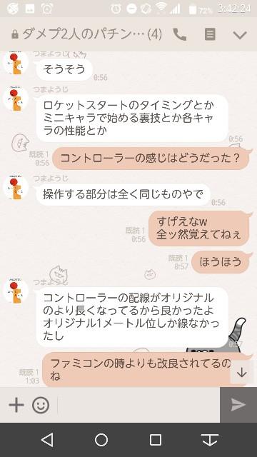 f:id:tumamimi:20171118042629j:plain