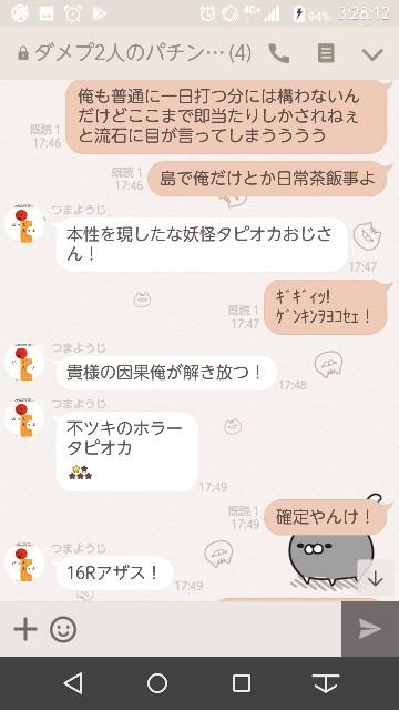 f:id:tumamimi:20171124033123j:plain