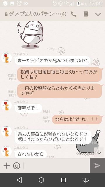 f:id:tumamimi:20171124033136j:plain