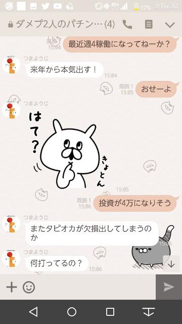 f:id:tumamimi:20171128034344j:plain