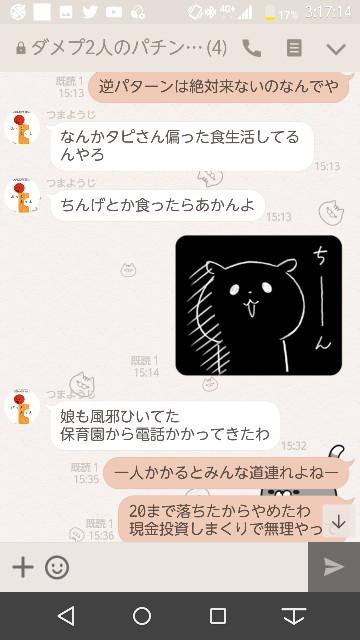 f:id:tumamimi:20171128034435j:plain