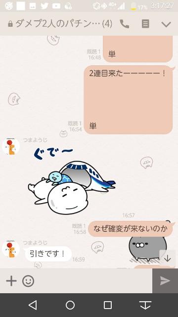 f:id:tumamimi:20171128034446j:plain
