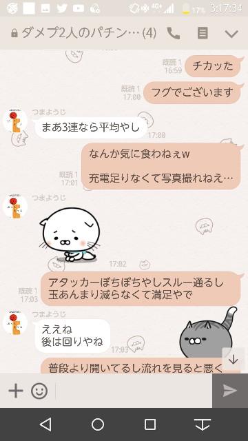 f:id:tumamimi:20171128034452j:plain