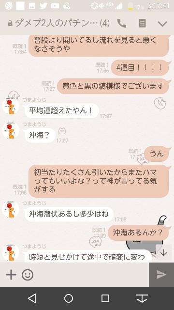 f:id:tumamimi:20171128034512j:plain
