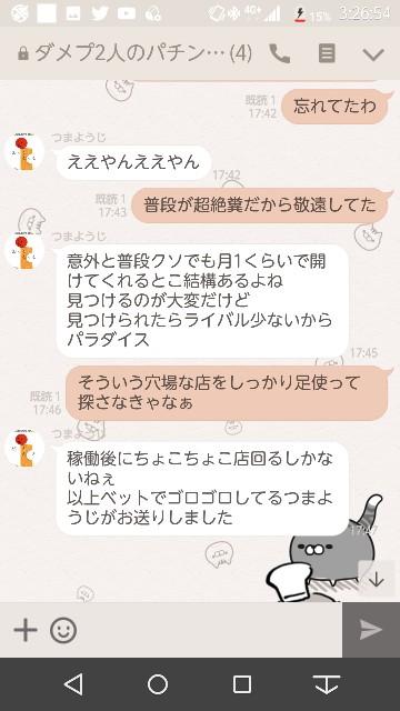 f:id:tumamimi:20171128034611j:plain