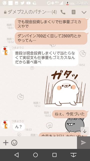 f:id:tumamimi:20171128034625j:plain