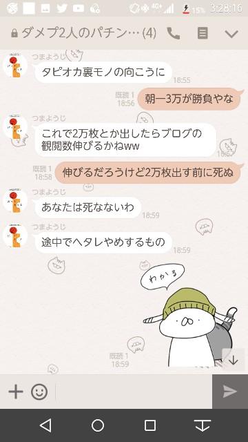 f:id:tumamimi:20171128034630j:plain