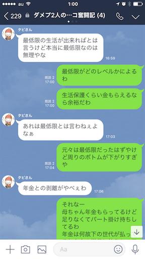 f:id:tumamimi:20171201010212p:image