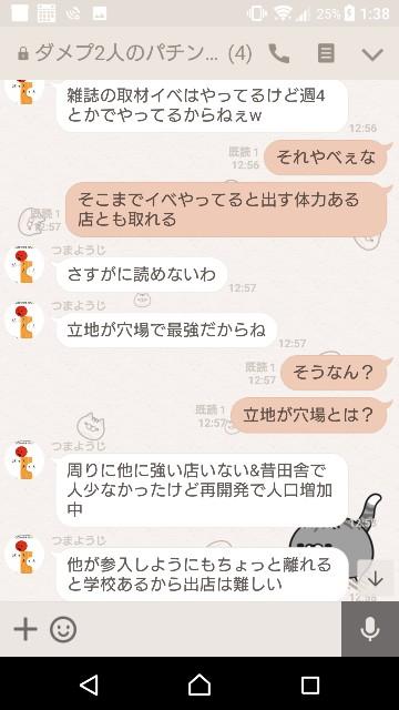 f:id:tumamimi:20171205014240j:plain