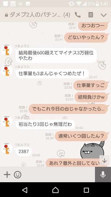 f:id:tumamimi:20171205014405j:plain