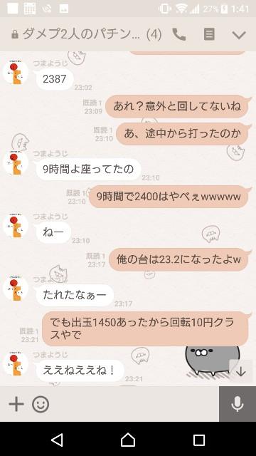 f:id:tumamimi:20171205014407j:plain