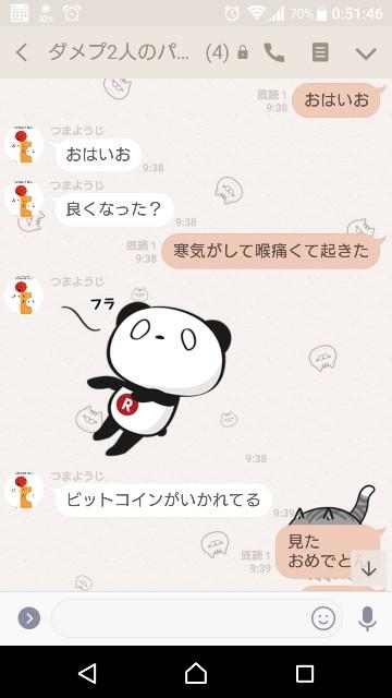 f:id:tumamimi:20171209010246j:plain