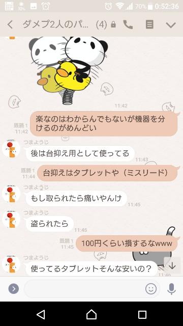 f:id:tumamimi:20171209010256j:plain