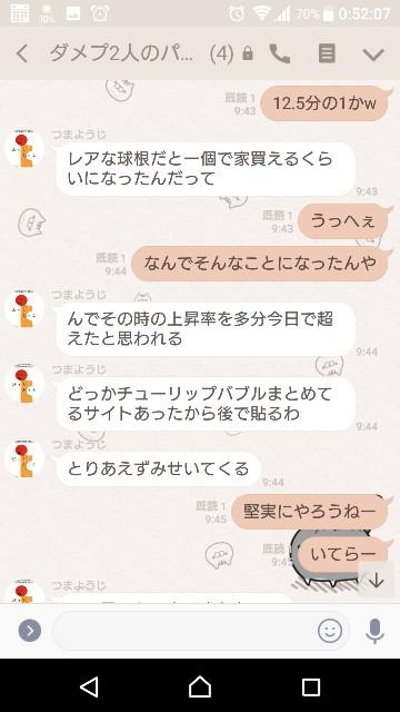 f:id:tumamimi:20171209010334j:plain