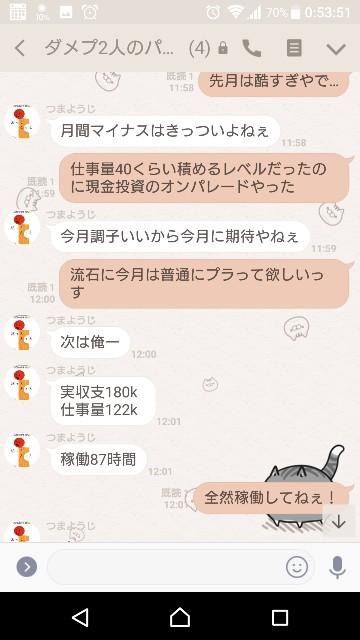f:id:tumamimi:20171209010449j:plain