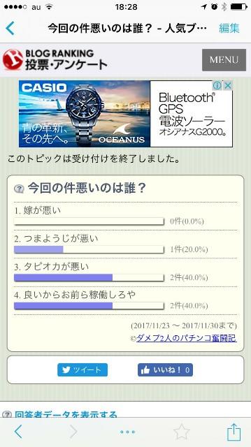 f:id:tumamimi:20171211004324j:plain