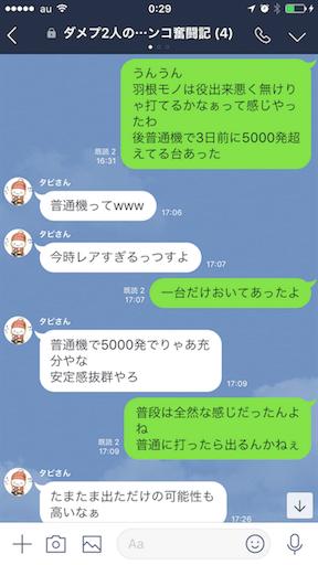 f:id:tumamimi:20171214003048p:image