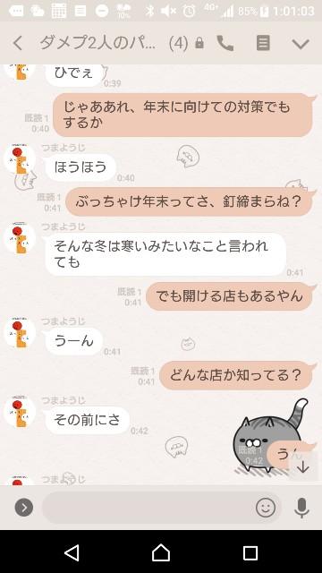 f:id:tumamimi:20171217010615j:plain