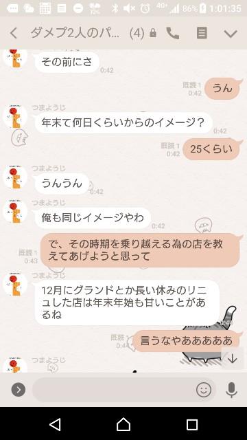 f:id:tumamimi:20171217010624j:plain