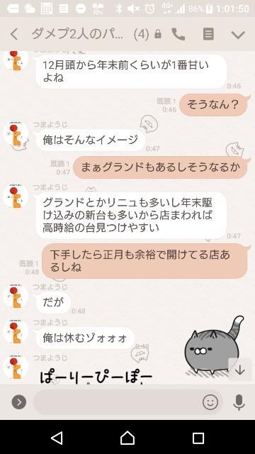 f:id:tumamimi:20171217010636j:plain