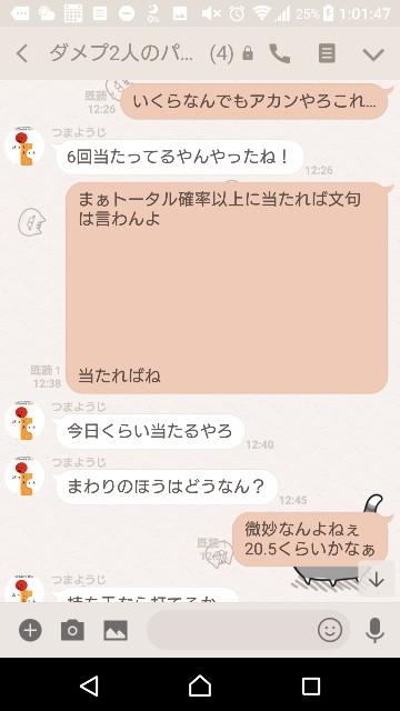 f:id:tumamimi:20171219012533j:plain