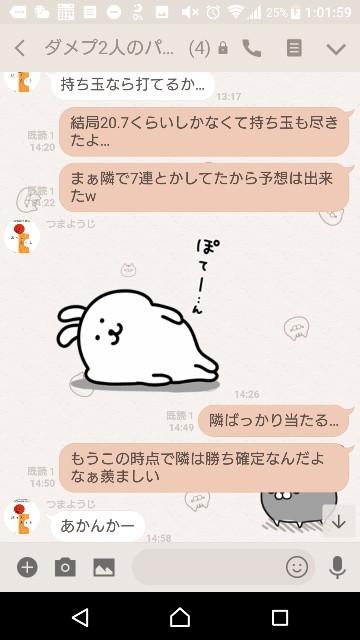 f:id:tumamimi:20171219012541j:plain