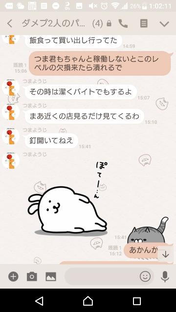 f:id:tumamimi:20171219012552j:plain