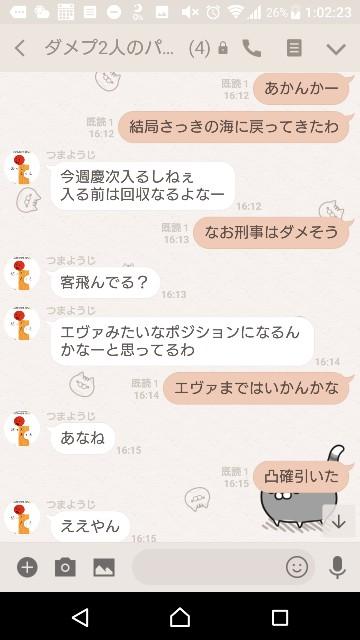 f:id:tumamimi:20171219012602j:plain
