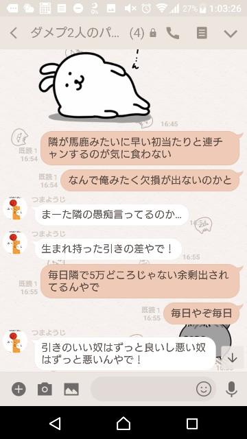 f:id:tumamimi:20171219013143j:plain