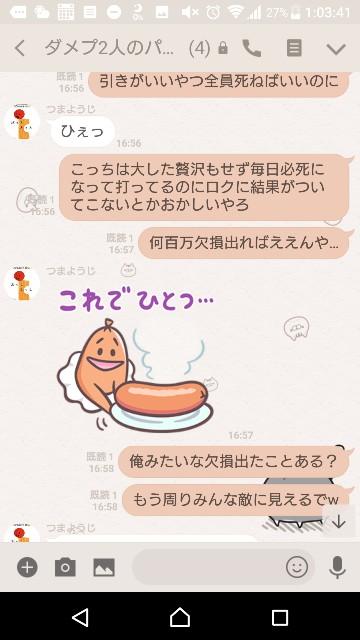 f:id:tumamimi:20171219013147j:plain
