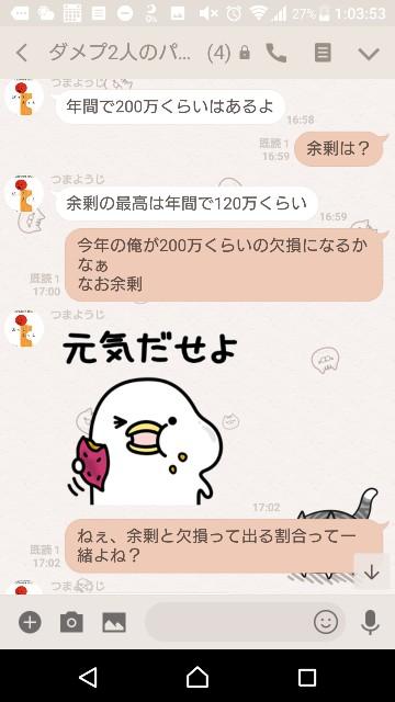 f:id:tumamimi:20171219013152j:plain