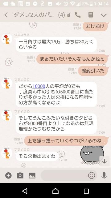 f:id:tumamimi:20171219013203j:plain