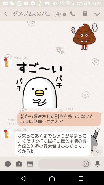 f:id:tumamimi:20171219013208j:plain