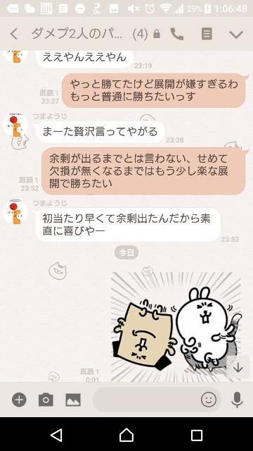 f:id:tumamimi:20171219013241j:plain