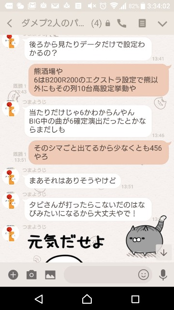 f:id:tumamimi:20171221034047j:plain