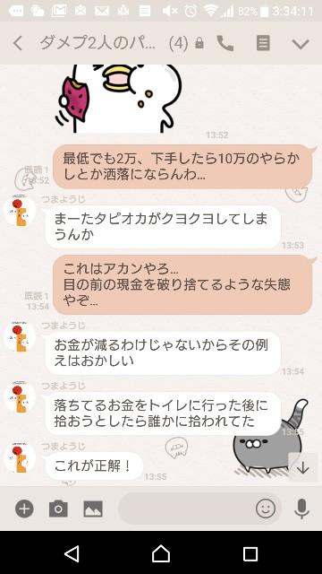 f:id:tumamimi:20171221034058j:plain