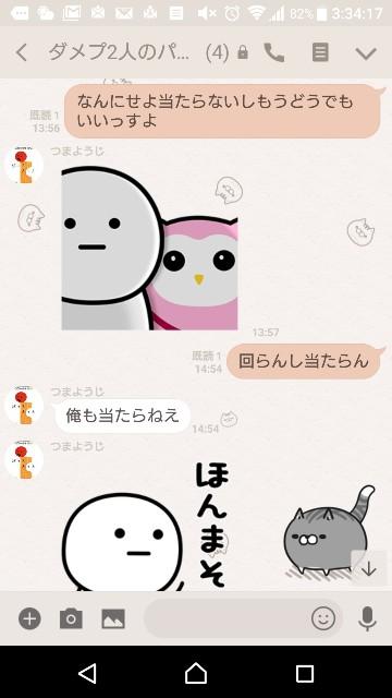 f:id:tumamimi:20171221034059j:plain