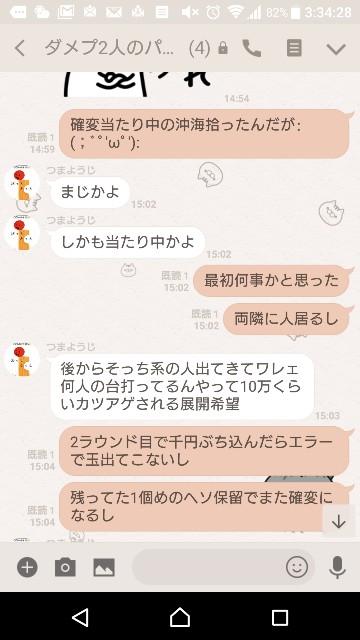 f:id:tumamimi:20171221034103j:plain